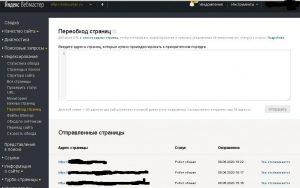 Как сделать индексацию сайта, кнопка отправить