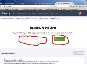 На чем сделан сайт проверить движок онлайн, анализ сайта
