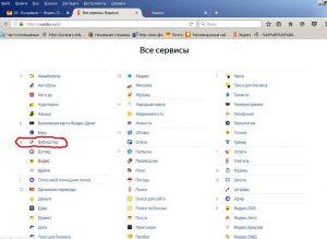 Как сделать чтобы сайт появился в поисковике, сервисы яндекса