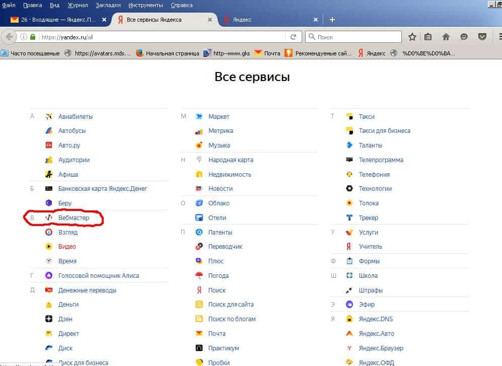 Как сделать чтобы сайт с тильды появился в поисковике яндекс заработать продвижение сайтов