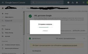 Как сделать индексацию сайта в гугл. запрос на индексацию