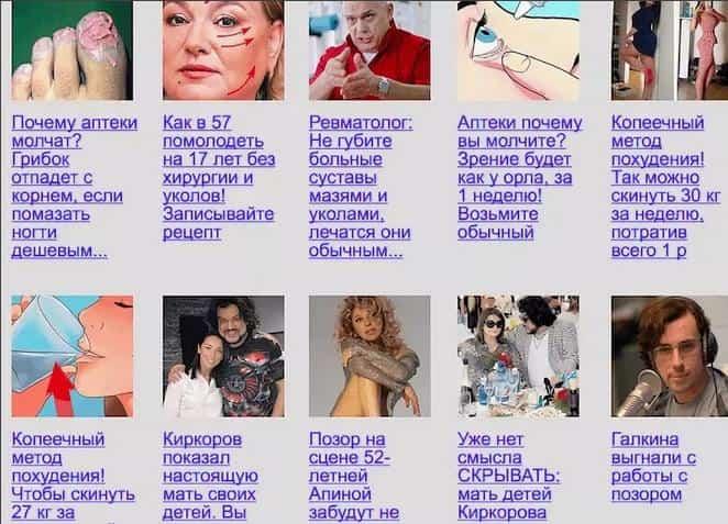 тизерная реклама для заработка на сайтах в интернете
