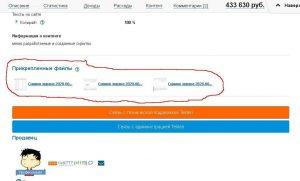 Проверить сколько зарабатывает сайт, скрины доходов сайта