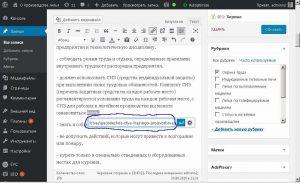 Как сделать ссылку в статье на сайт. вставляем нужный URL