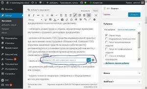 Как сделать ссылку в статье на сайт, диалоговое окно вставить URL