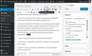 Как сделать ссылку в статье на сайт, вставить ссылку