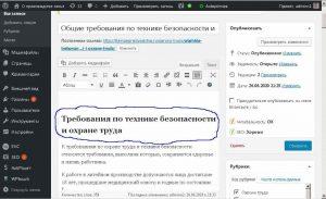 Как сделать ссылку в статье на сайт, пишем текст