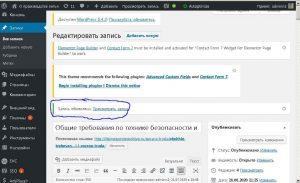 Как сделать ссылку в статье на сайт, запись обновлена