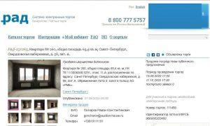 недвижимость по торгам по банкротству,информация о квартире