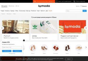 интернет магазин обуви LAMODA