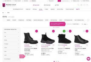 интернет магазин обуви RENDEZ-VOUZ