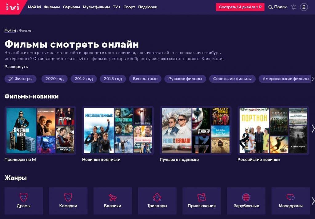 Сайт для просмотра фильмов ivi,ru mavies