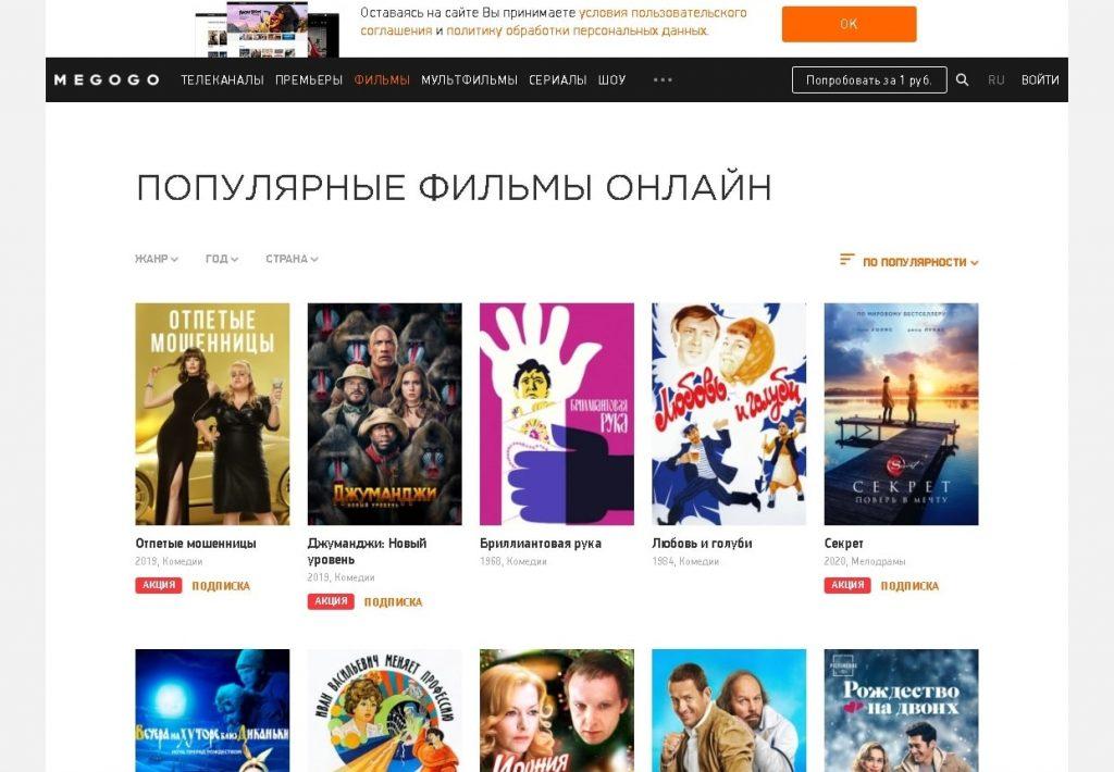 Сайт для просмотра фильмов MEGOGO