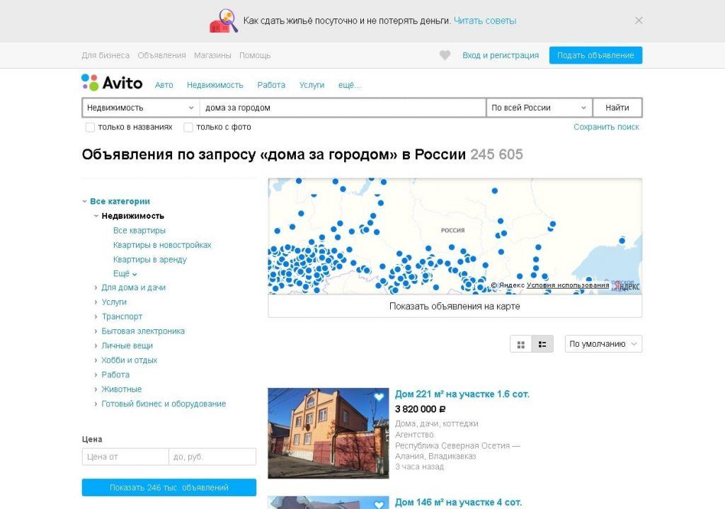 сайт про недвижимость Avito