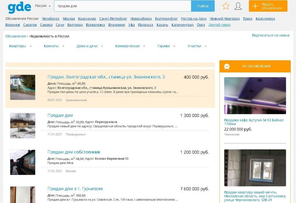 сайт про недвижимость gde