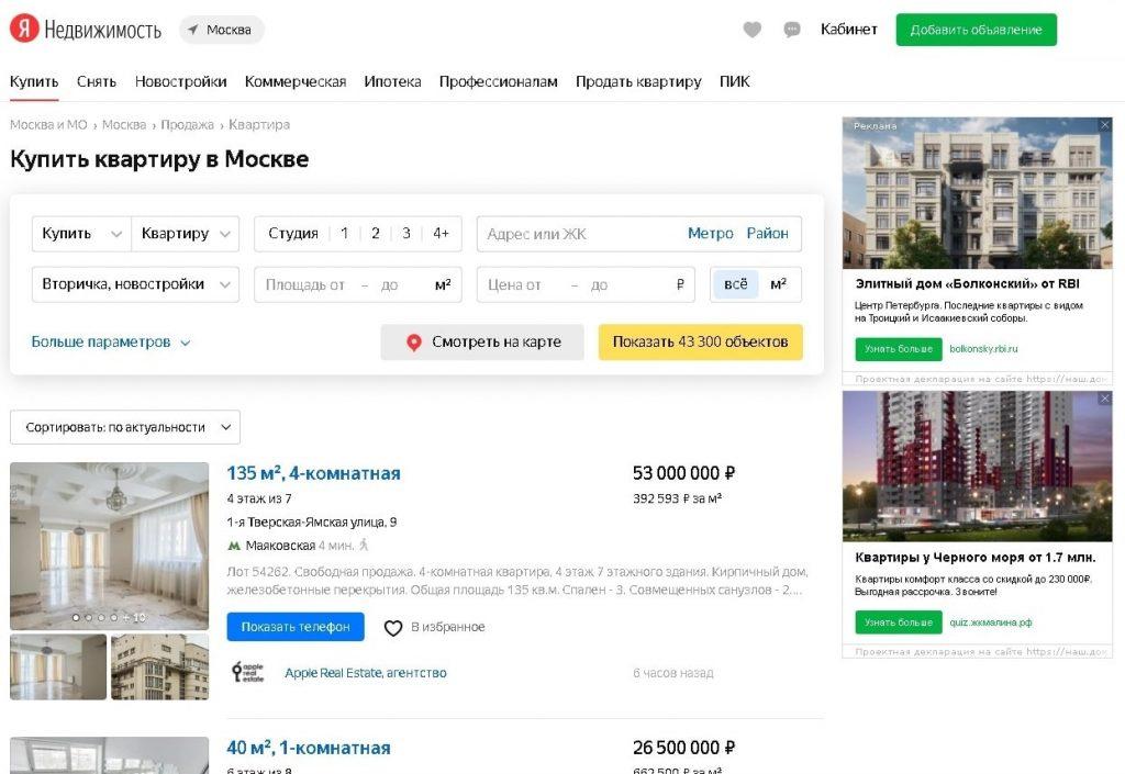 сайт про недвижимость Яндекс Недвижимость