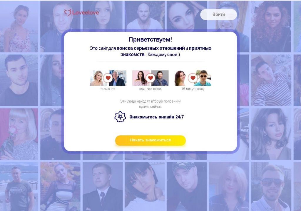 сайт знакомств loveelove.ru